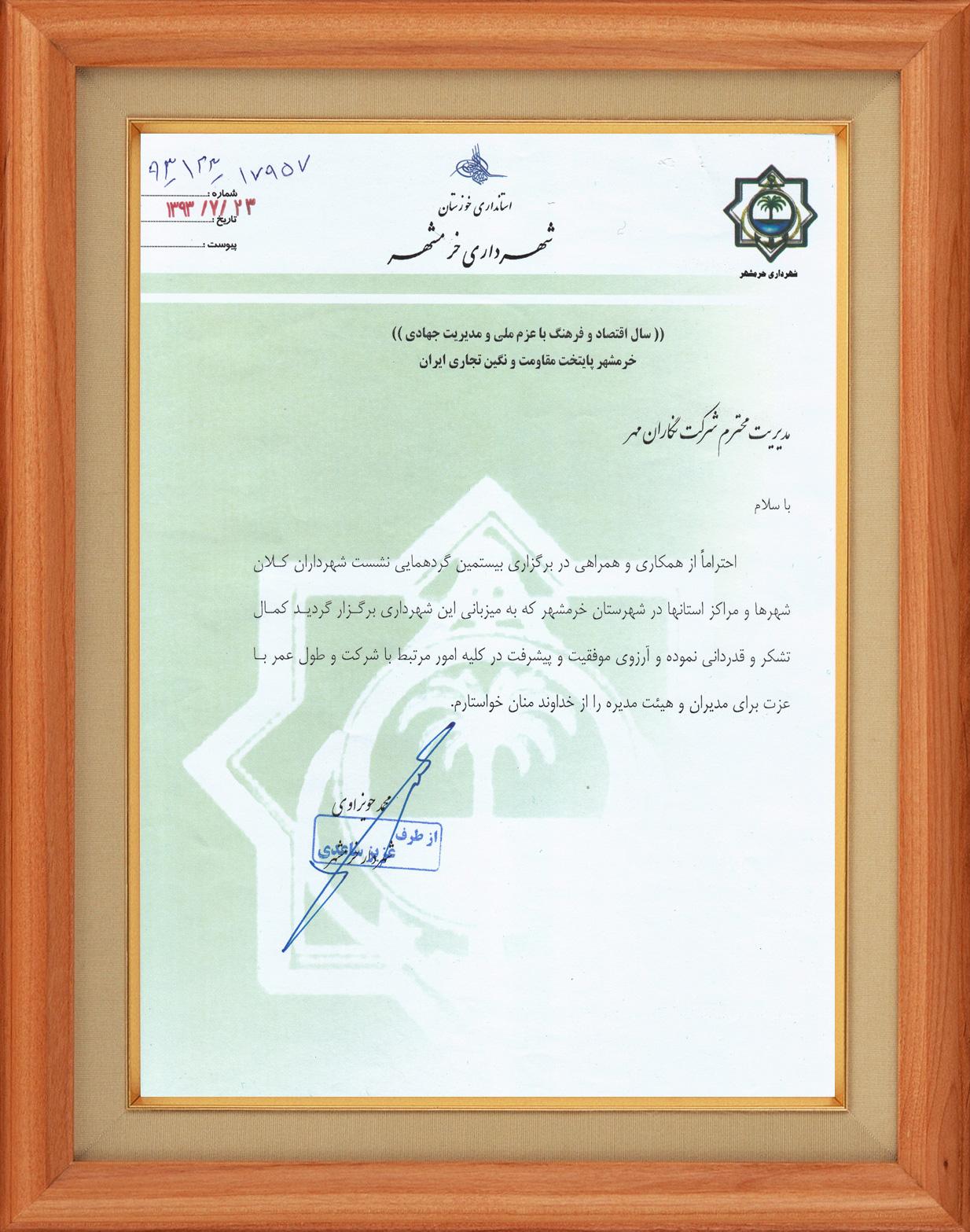 گواهی رضایت مشتری ( شهرداری خرمشهر ) بابت برگزاری بیستمین گردهمایی شهرداران کلانشهرها در خرمشهر