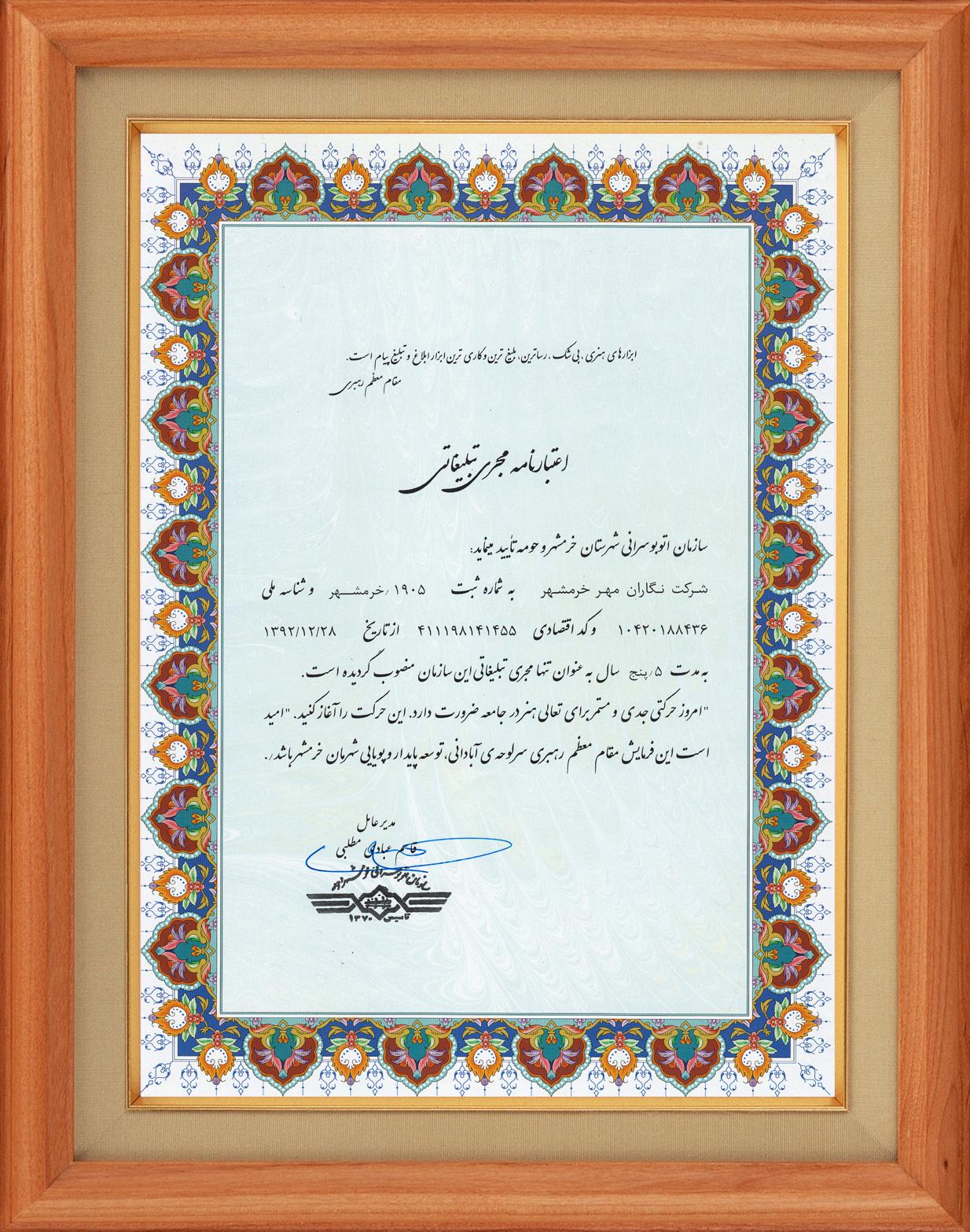اعتبار نامه 5 ساله تبلیغات سازمان اتوبوسرانی خرمشهر