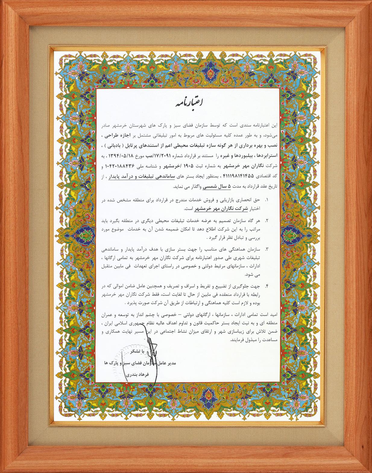 اعتبارنامه 5 ساله تبلیغات محیطی ( سازمان پارکها و فضای سبز خرمشهر )